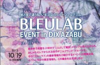 BLEU LAB ファッションパーティ ■EVENT in DIX AZABU■