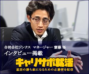 合同会社ジンクス マネージャー 齋藤悟