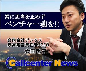 合同会社ジンクス 代表取締役 太田陽平