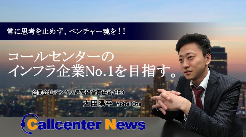 合同会社ジンクス代表取締役社長 太田陽平
